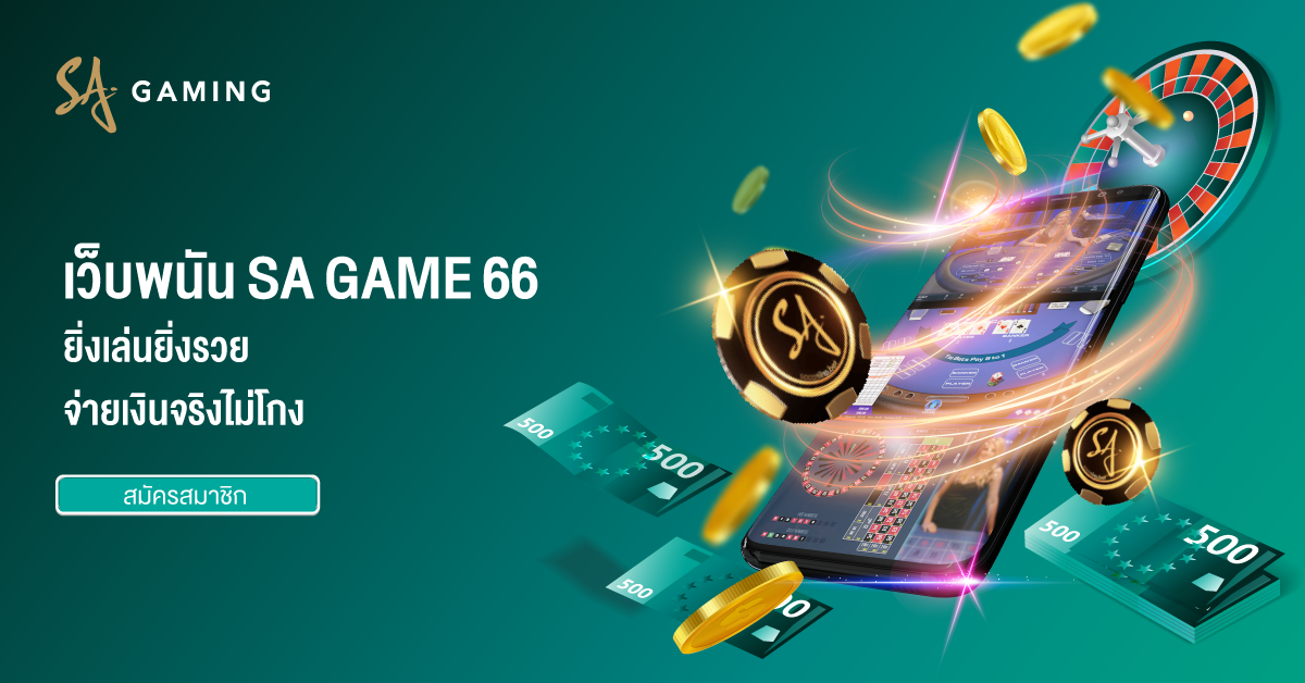 SA GAME 66