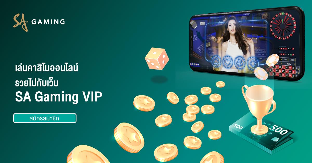 SA Gaming VIP